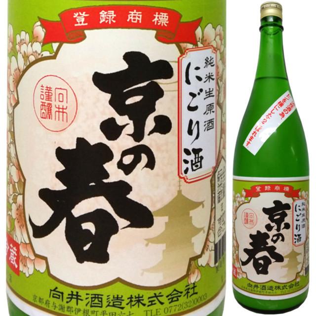 【クール便必須】 京の春 純米生原酒 にごり酒 1800ml