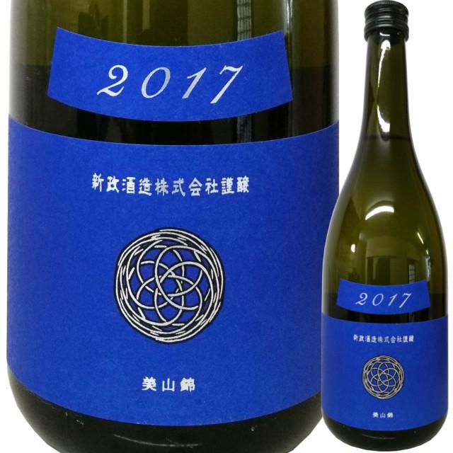 【クール便必須】 新政 [colors] 瑠璃(ラピス) 2017 純米 720ml