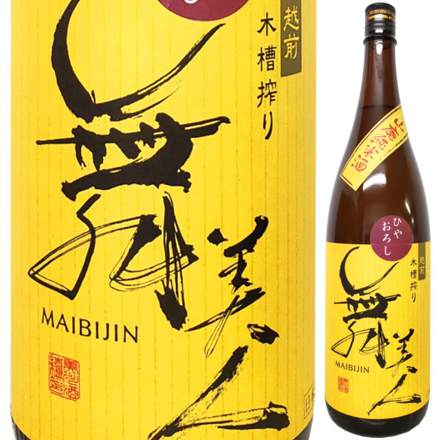 舞美人 山廃純米酒 生詰 ひやおろし 1800ml