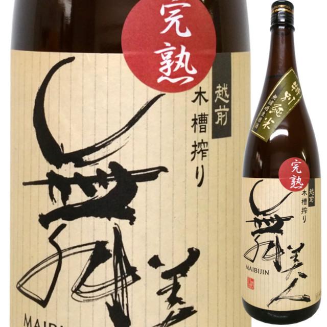 舞美人 完熟特別純米 無ろ過生原酒 1800ml