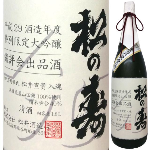 松の寿 特別限定大吟醸 新酒鑑評会金賞受賞酒 29BY 1800ml