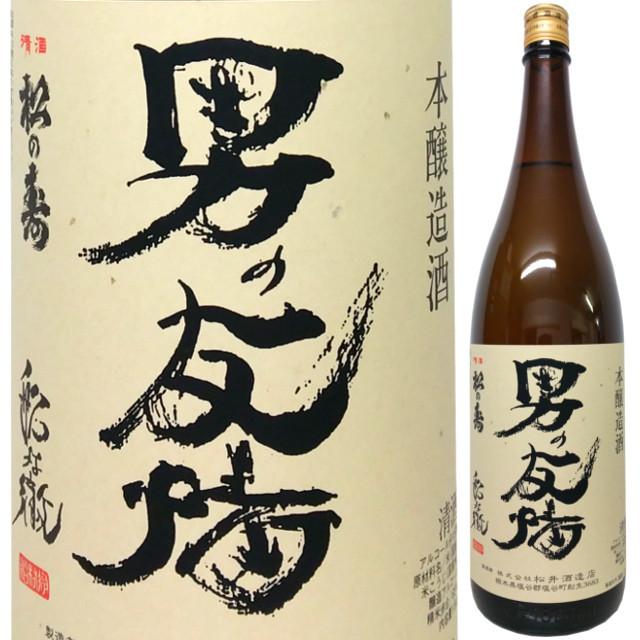 松の寿 本醸造 男の友情 1800ml