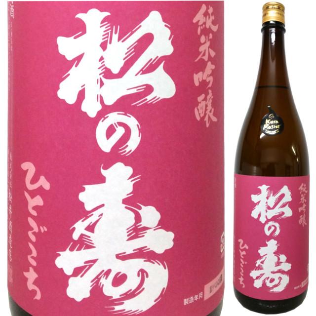 松の寿 純米吟醸 ひとごこち 29BY 1800ml