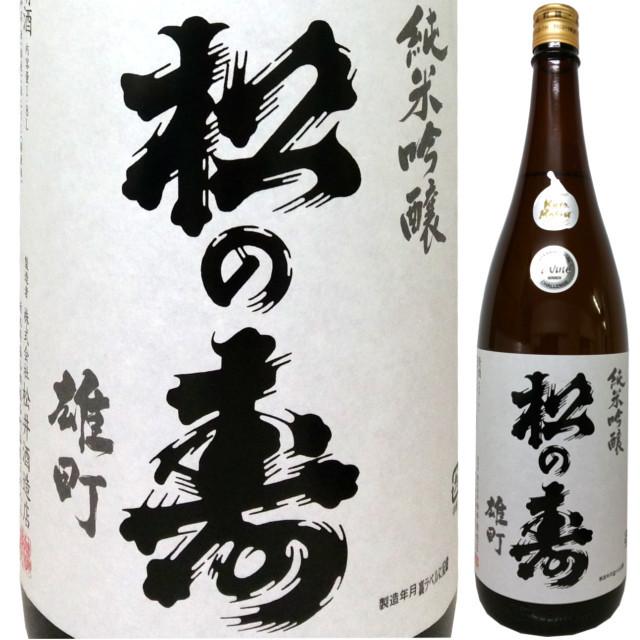 松の寿 純米吟醸 雄町 29BY 1800ml