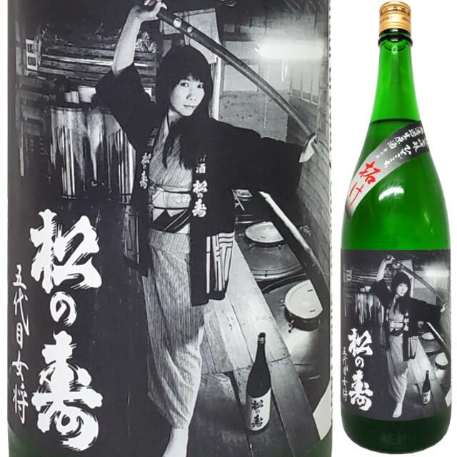 松の寿 純米吟醸 ひとごこち 無濾過生原酒 限定女将ラベル 1800ml