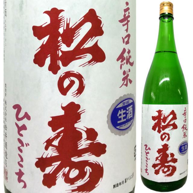 松の寿 純米辛口 ひとごこち 生酒 H30BY 1800ml