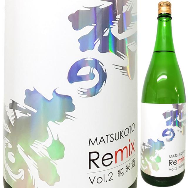 松の寿 MATSUKOTO Remix Vol.2 純米生酒 1800ml