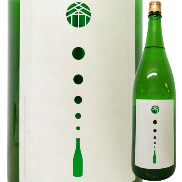 松の寿 純米吟醸 五百万石 無濾過生原酒 雫ラベル H30BY 1800ml
