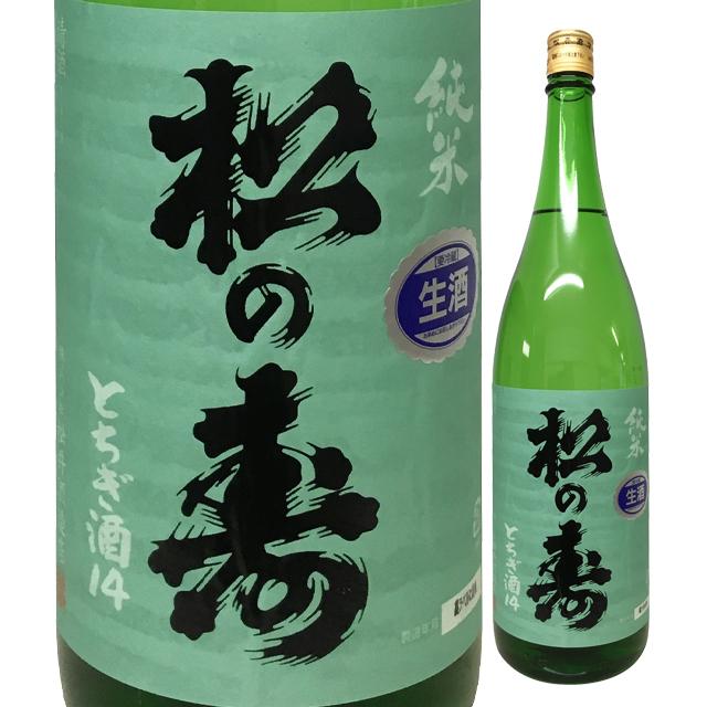 松の寿 純米 とちぎ酒14 生酒 1800ml