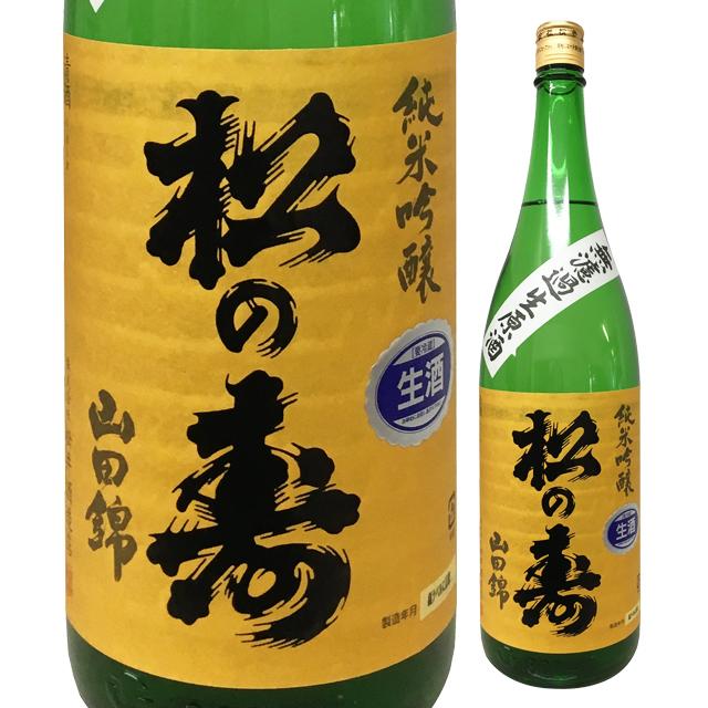 松の寿 純米吟醸 山田錦 無濾過生原酒 29BY 1800ml