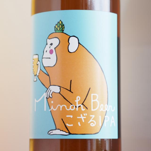 【クール便必須】 箕面ビール こざるIPA 330ml