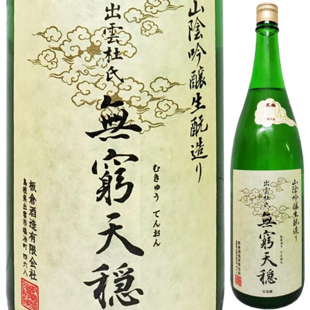 無窮天穏 きもと純米吟醸(山陰吟醸きもと) 島系78号 生詰原酒  1800ml