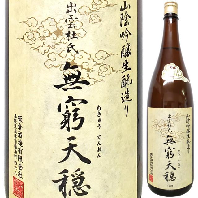 無窮天穏 ひやおろし 生詰原酒  1800ml