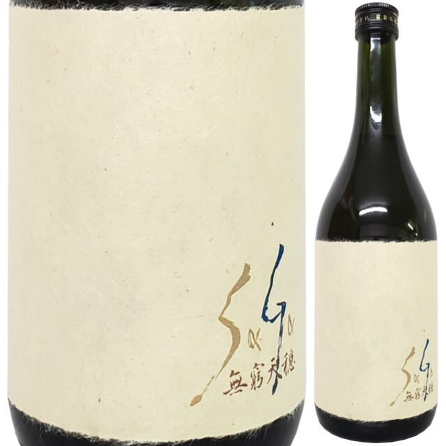 SAGA 無窮天穏 きもと純米大吟醸 無濾過原酒 (青) 720ml