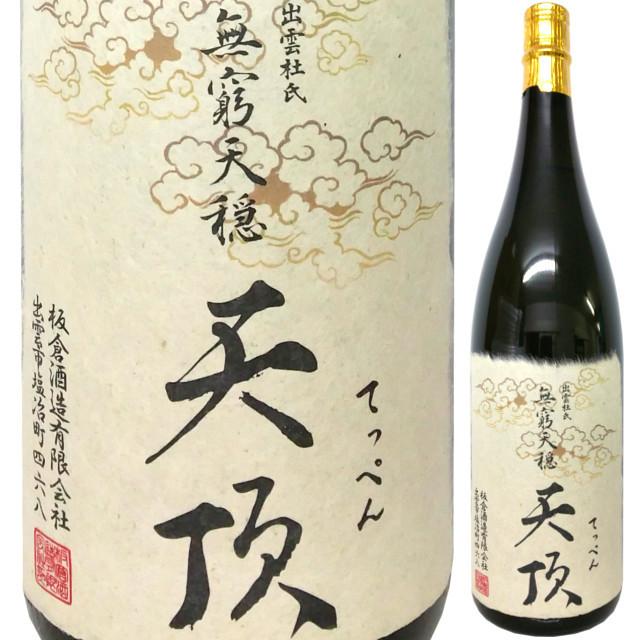 無窮天穏 天頂(てっぺん) きもと純米大吟醸 山田錦  1800ml
