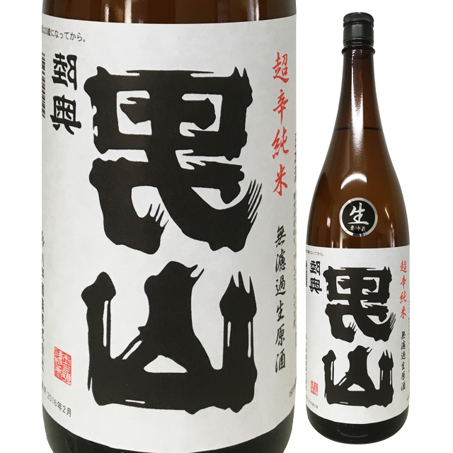 陸奥男山(裏) 超辛純米無濾過生原酒 1800ml