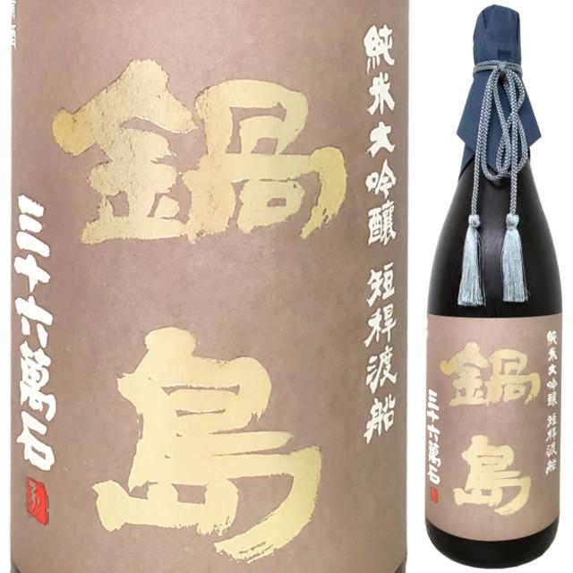 鍋島 純米大吟醸 短稈渡船 1800ml