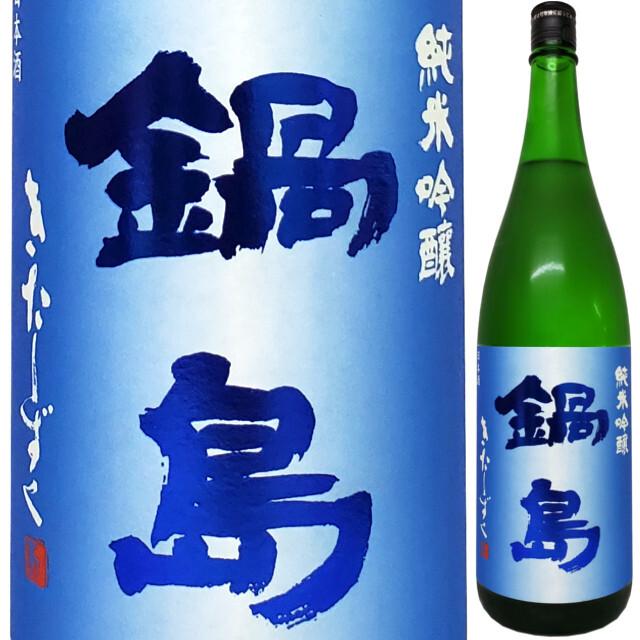 鍋島 純米吟醸 きたしずく 1800ml