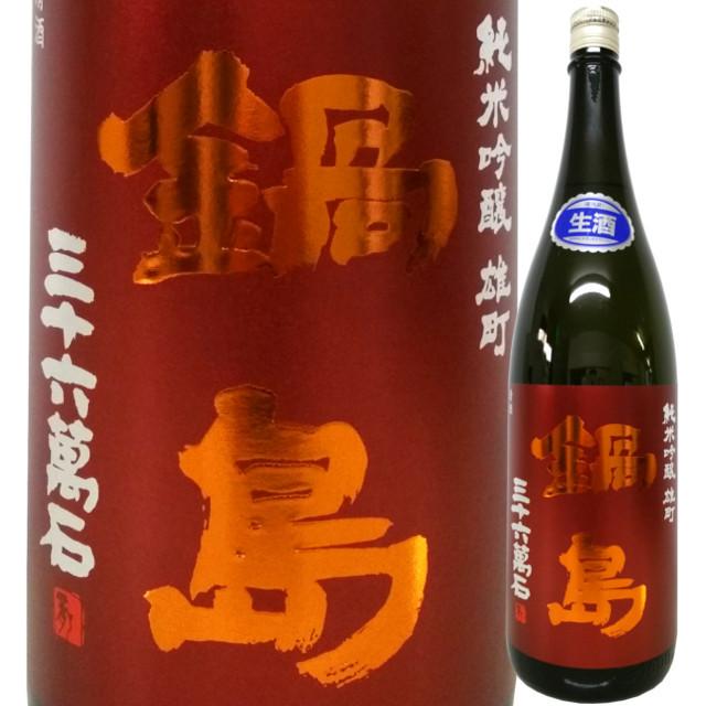 鍋島 純米吟醸(生酒) 雄町 720ml