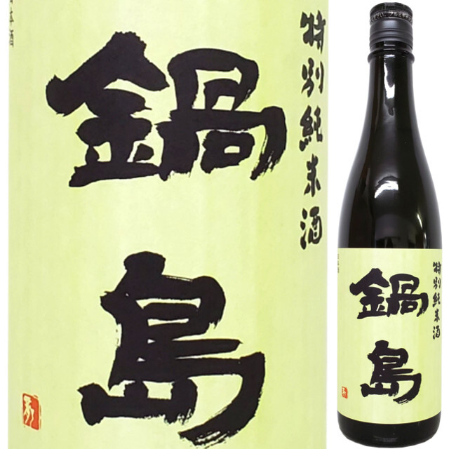 鍋島 特別純米火入れ 山田錦 (試作品) 720ml