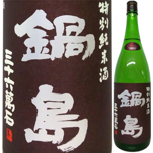 鍋島 特別純米クラシック 1800ml