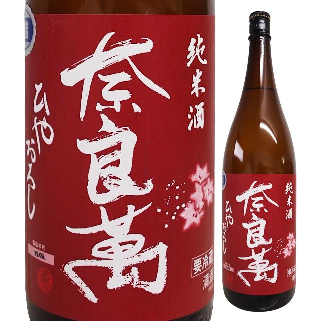 奈良萬 純米ひやおろし 1800ml