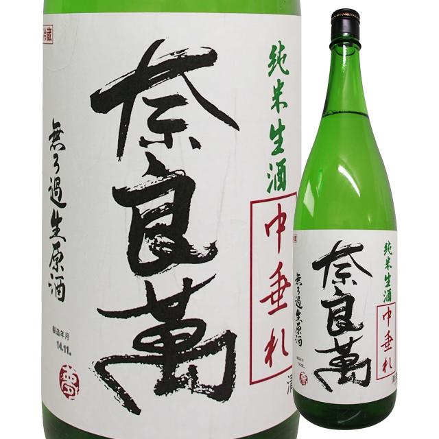 奈良萬 純米生酒 中垂れ 720ml