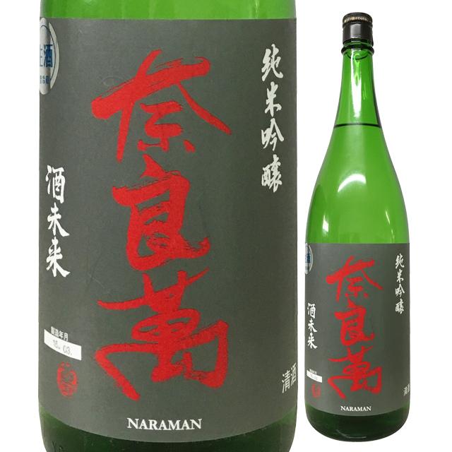 奈良萬 純米吟醸 酒未来 生酒 720ml