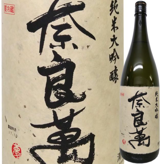 奈良萬 純米大吟醸 1800ml