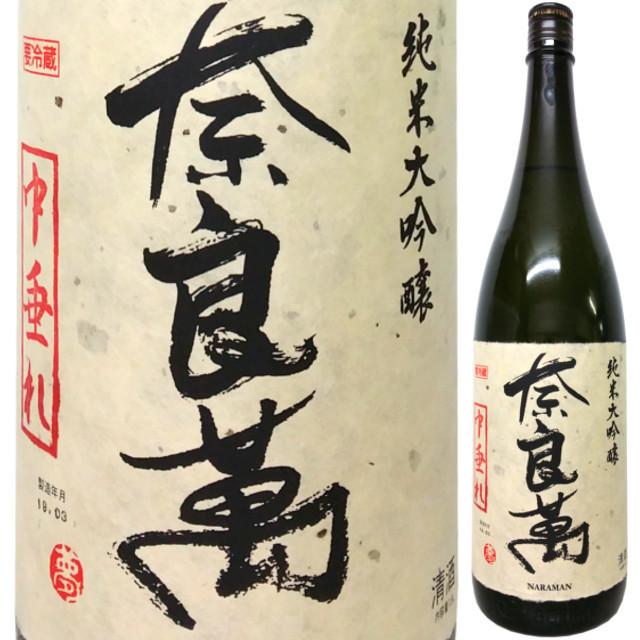 奈良萬 純米大吟醸 中垂れ生酒 1800ml