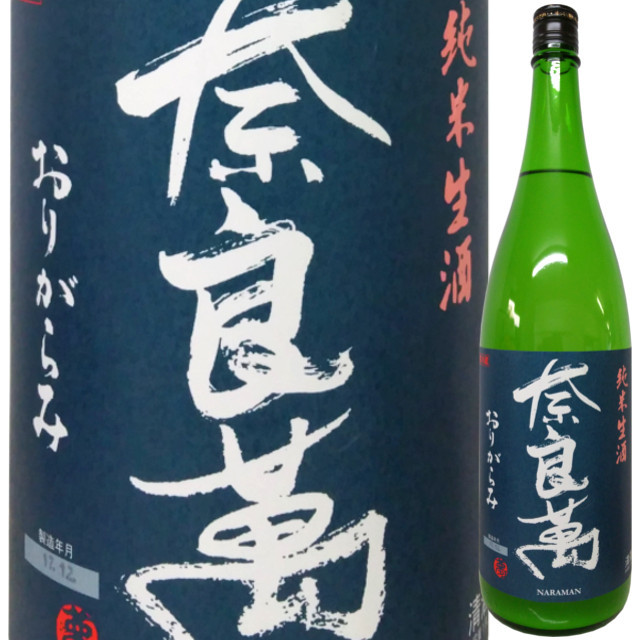 【クール便必須】 奈良萬 純米おりがらみ生酒 (青ラベル) 1800ml