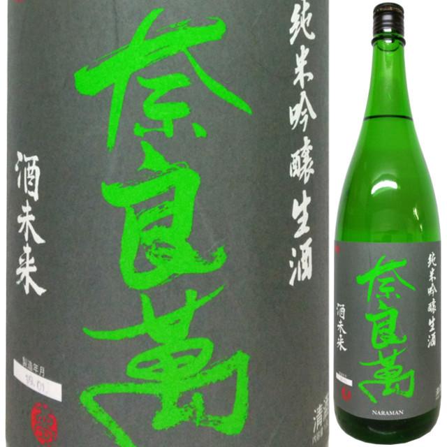 奈良萬 純米吟醸 酒未来 生酒 1800ml