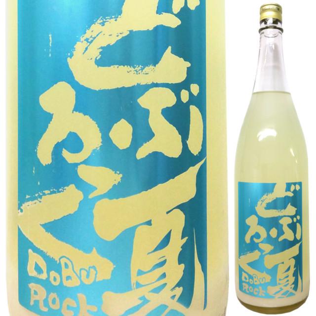 【クール便必須】夏どぶろっく 純米活性にごり生 1800ml