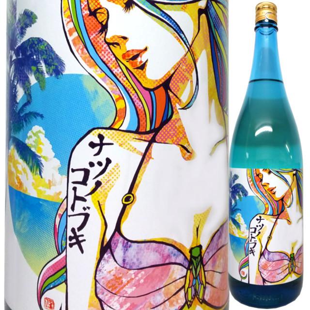 ナツノコトブキ 純米吟醸無濾過生酒 山の天然湧水仕込み 720ml