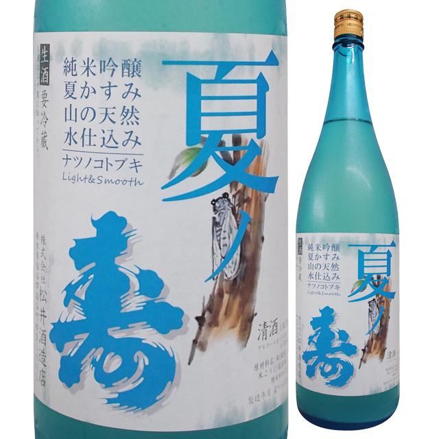 夏ノ寿 純米吟醸夏かすみ 山の天然水仕込み 720ml