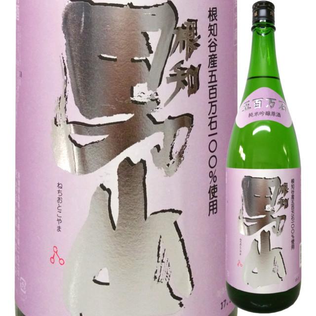 根知男山 純米吟醸生原酒五百万石 1800ml