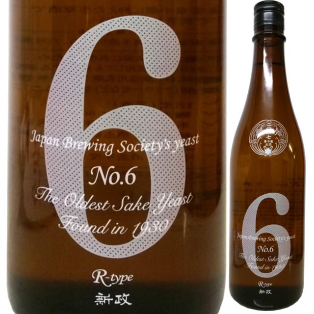 【クール便必須】 新政 No.6 R-type (純米生原酒) 2017 740ml