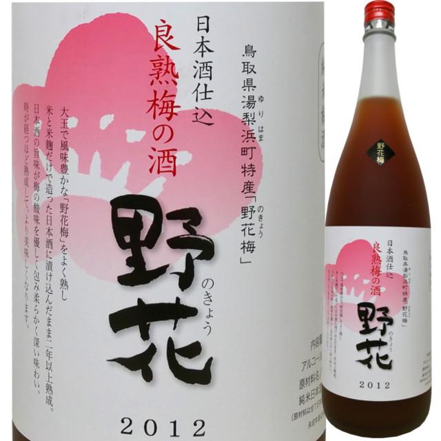 良熟梅の酒 純米梅酒 野花(のきょう) 1800ml
