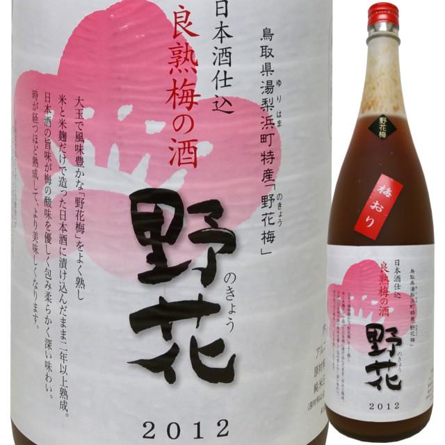 良熟梅の酒 純米梅酒 野花(のきょう) 梅おり 1800ml