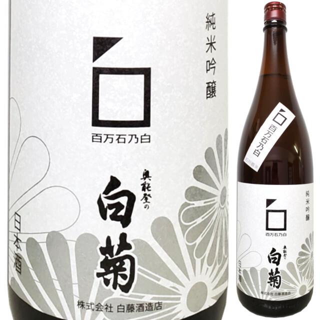 奥能登の白菊 純米吟醸 百万石乃白 1800ml