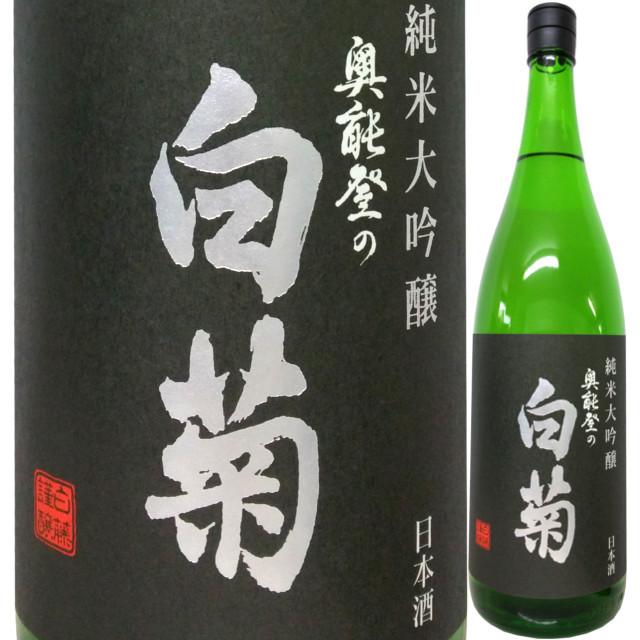 奥能登の白菊 純米大吟醸 1800ml