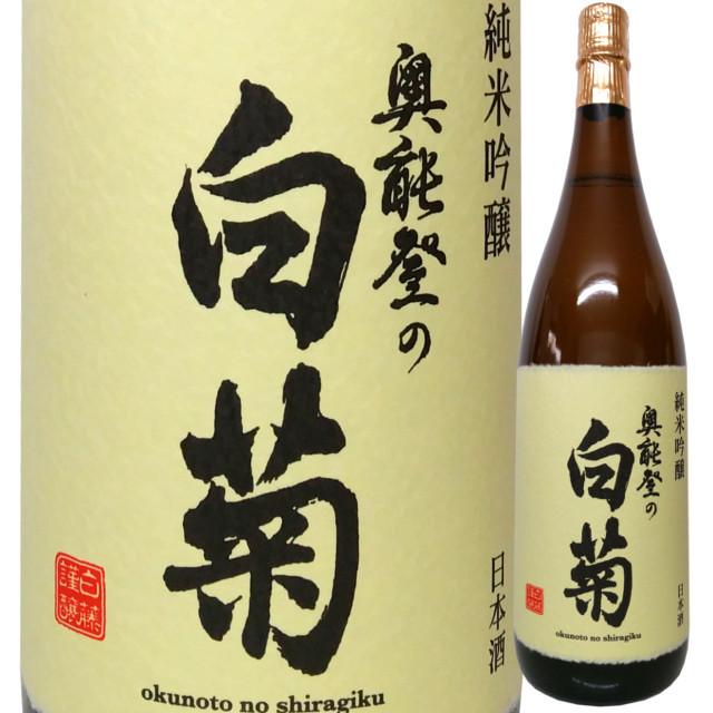 奥能登の白菊 純米吟醸酒 H30BY 1800ml