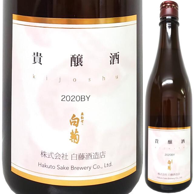 奥能登の白菊 貴醸酒 720ml