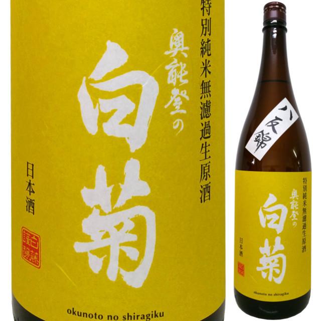 奥能登の白菊 特別純米 無ろ過生原酒 八反錦 1800ml