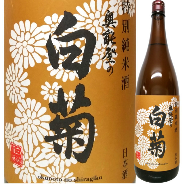 奥能登の白菊 特別純米酒 1800ml