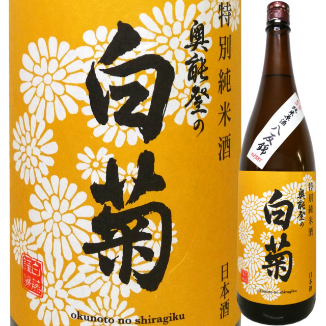 奥能登の白菊 特別純米原酒 八反錦 (瓶囲い熟成) 1800ml