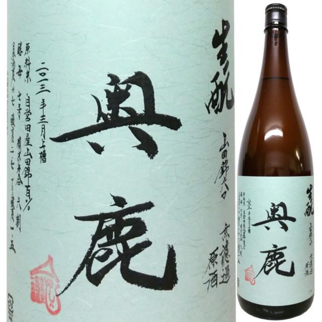 奥鹿 きもと生原酒 2014BY 1800ml