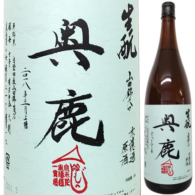 奥鹿 きもと火入れ原酒 2018 1800ml
