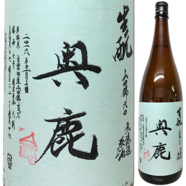 奥鹿 きもと火入れ原酒 H27BY 1800ml