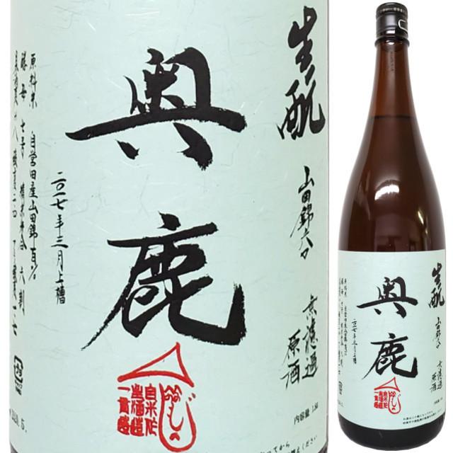 奥鹿 きもと火入れ原酒 H28BY 1800ml